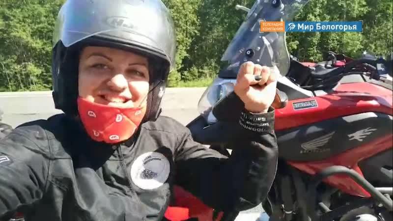 Белгородка участвует в мотопробеге Москва Мурманск