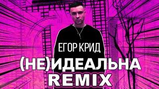 Егор Крид - (Не)идеальна [Agresia & Rustambek Remix]  🔴 Ремикс 2021
