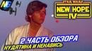 Обзор фильма Звёздные войны. 4 эпизод. Новая надежда 2 часть