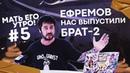 Стас Старовойтов МАТЬ ЕГО УТРО!5 Ефремов и ДТП, нас выпустили на волю, Брат-2