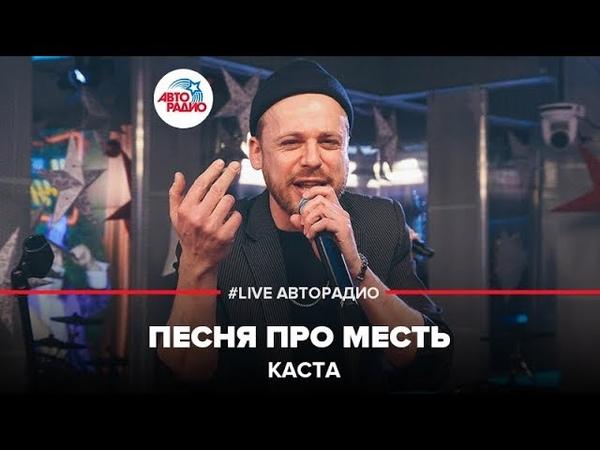 Каста Песня Про Месть LIVE @ Авторадио