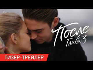 ПОСЛЕ. ГЛАВА 3   Тизер-трейлер   Скоро в кинотеатрах