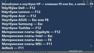 Установка Windows 10 с флешки на компьютер или ноутбук. ...