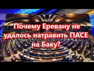 Почему Еревану не удалось натравить ПАСЕ на Баку?