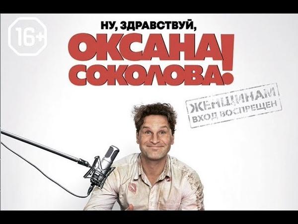 Ну,Здравствуй,Оксана Соколова|