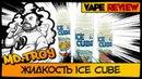 Жидкость ICE CUBE by INTRUE LAB теперь и с холодком