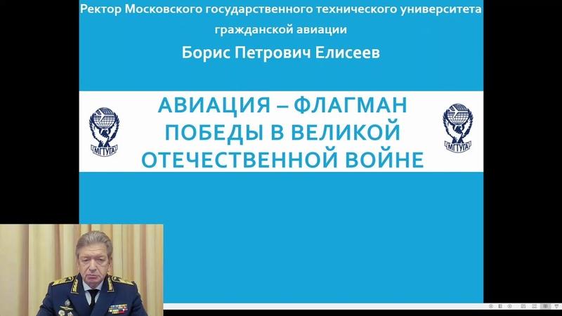 Авиация флагман победы в Великой Отечественной войне Борис Петрович Елисеев