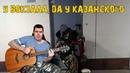 Армейские песни У вокзала, да у Казанского ГРУСТНАЯ ПЕСНЯ
