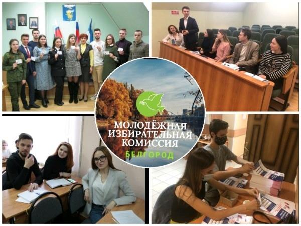 Итоги программы обучения молодежных избирательных комиссий Белгородской области «VMike», изображение №4