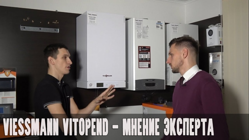 Viessmann Vitopend - мнение эксперта!
