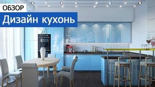 Интерьеры кухонь: интерьеры в современном стиле, лофт, классический