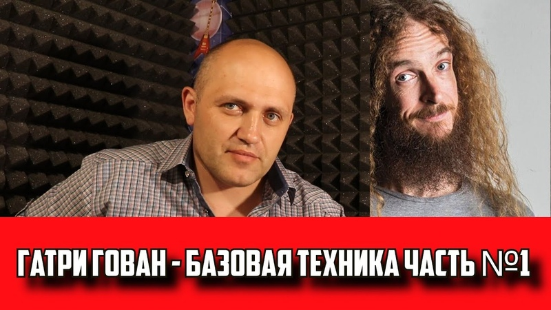 Гатри Гован Базовая Техника часть 1