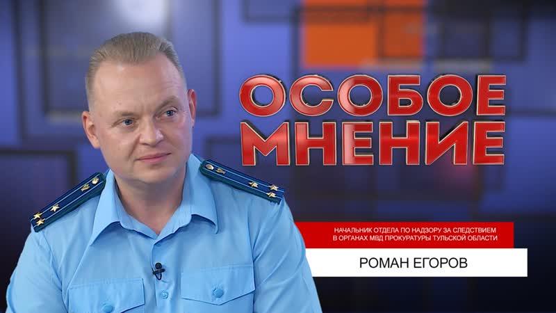 ОСОБОЕ МНЕНИЕ РОМАН ЕГОРОВ 26 11 20