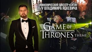 Game of Thrones Theme / Игра престолов  лучшее исполнение с оркестром п/у Владимира Яцкевича