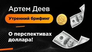 О перспективах доллара! | AMarkets