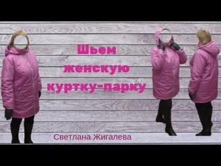 шьем женскую куртку-парку