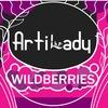 Artilady / Wildberries