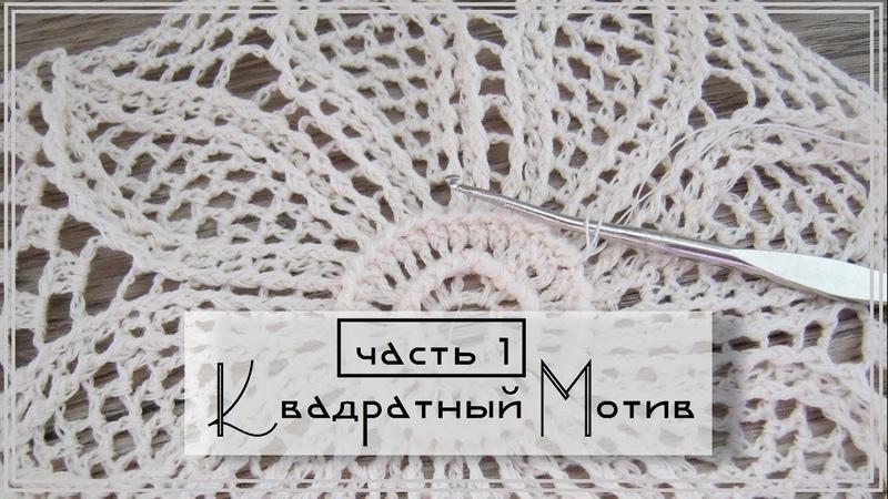 Часть 1 МК Квадратный мотив крючком Топ Деликатное дело