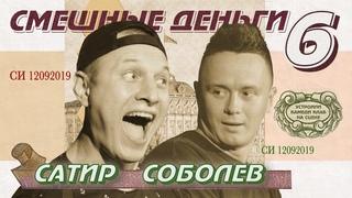 Соболев и SATYR устроили Камеди Клаб на сцене /Импровизационное шоу Смешные деньги - 6 (SUB)