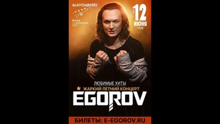 Евгений Егоров - Egorov. Жаркий летний концерт. Glastonberry.