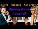 Миша Марвин, Ханна - Французский поцелуй   Караоке   На пианино   Минус