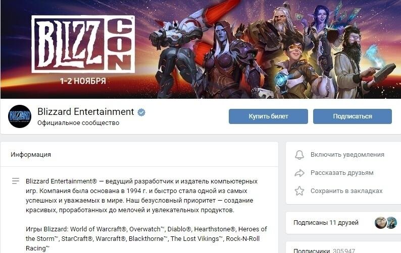 Как найти геймеров во ВКонтакте для рекламы?, изображение №4