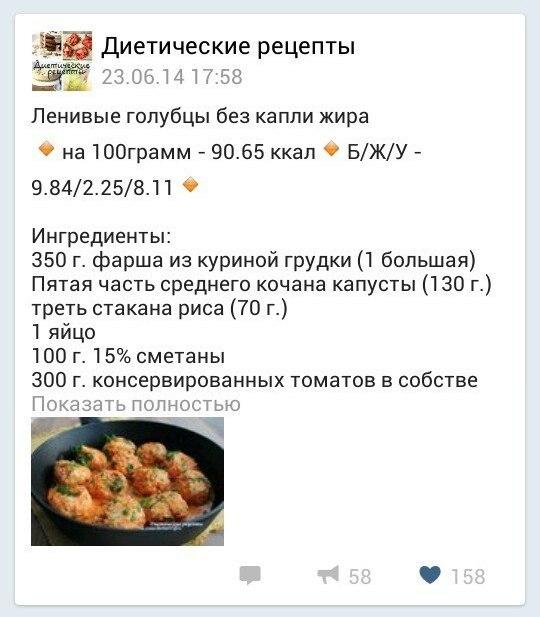 Рецепты блюд для похудения с картинками