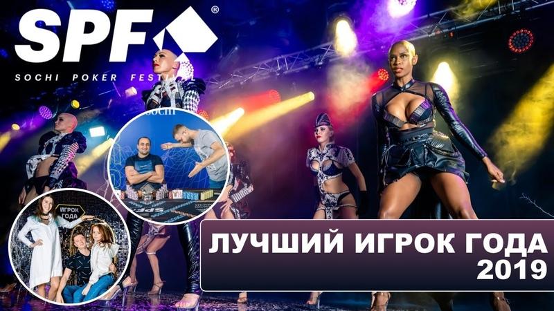 SPF Winter Жаркие танцовщицы на церемонии награждения ИГРОК ГОДА 2019