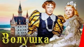 Золушка (1947) Полная цветная версия