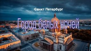 Санкт Петербург город белых ночей.