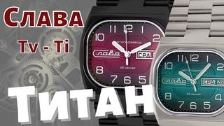 Часы СЛАВА Телевизор ТИТАН