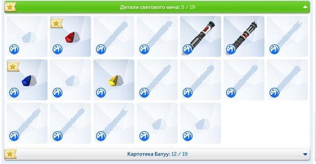 «The Sims 4: STAR WARS» — как пройти сюжет (секреты, советы, коды)