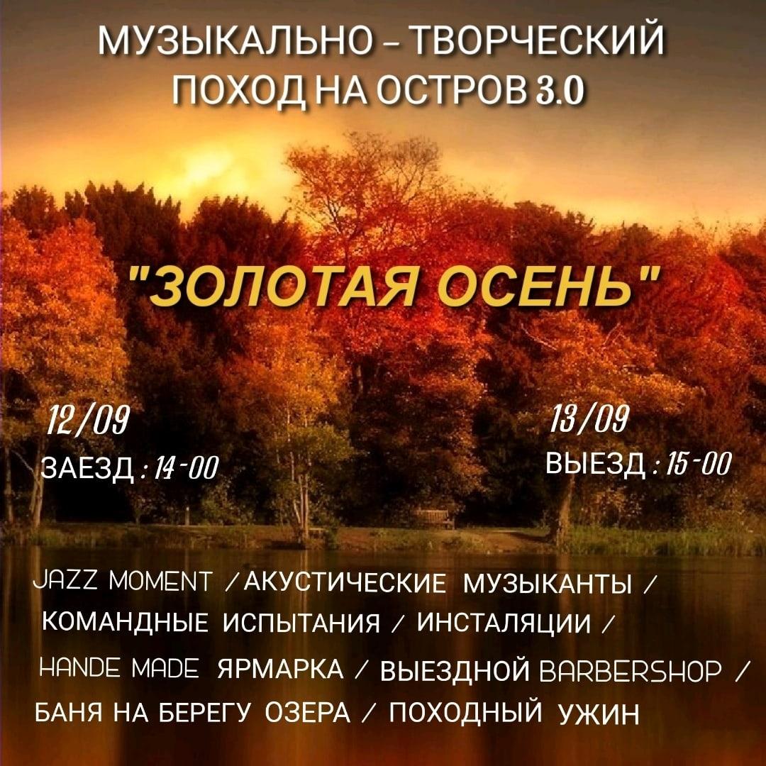 """Афиша Омск 12 сентября """"Золотая осень"""" на острове."""