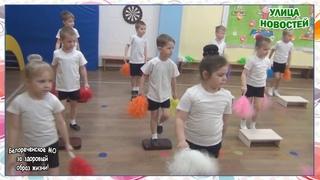 Утренняя зарядка  Алёнушка  детский сад  Просмотр этого видео    голос за этот детсад без лайков