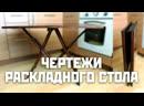 Раскладной стол трансформер Чертежи DIY своими руками