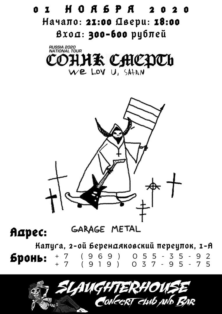 Афиша Калуга 01.11 - SONIC DEATH - КАЛУГА
