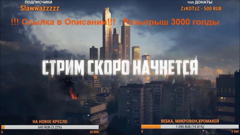 ПЕРЕЖИВАЕМ КАРАНТИНФановый Стрим Call of Duty: Warzone