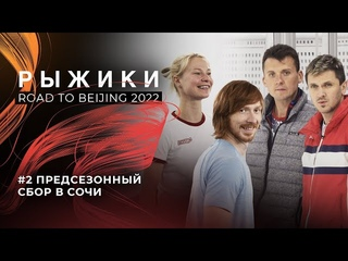 Евгения Тарасова - Владимир Морозов: за кадром сбора в Сочи