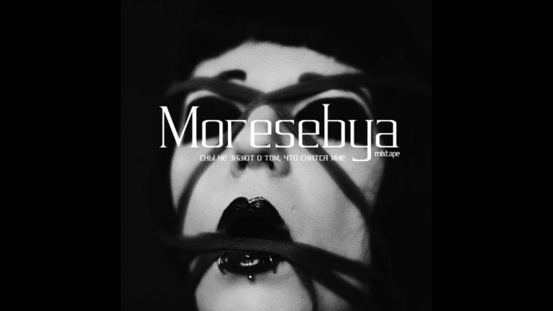 Moresebya - сны не знают о том, что снятся мне 2012 mixtape | Полный альбом | mp3 video [42]