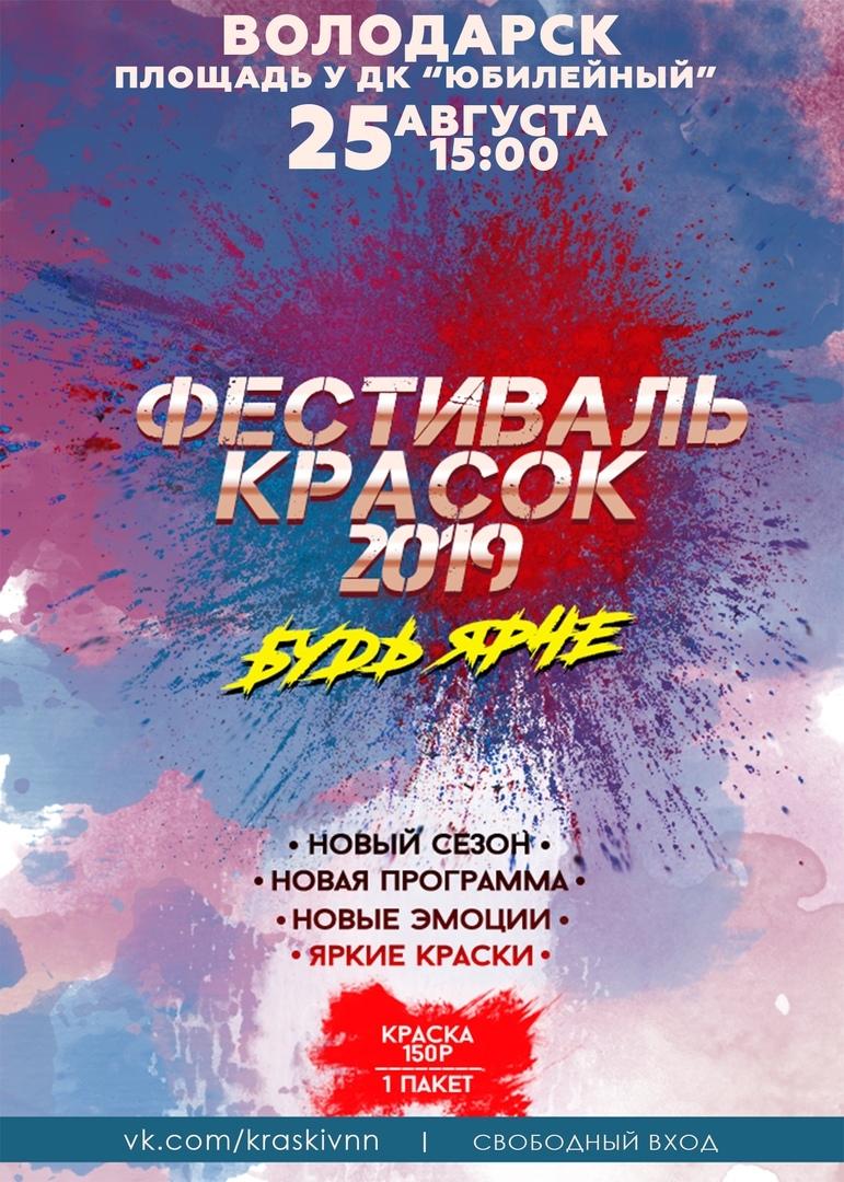Афиша 25 АВГУСТА / Володарск / Фестиваль красок /
