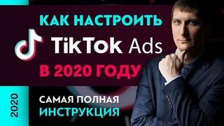 Как настроить рекламу в Тик Ток. TikTok Ads. Самая полная инструкция как настроить рекламу в Тик Ток