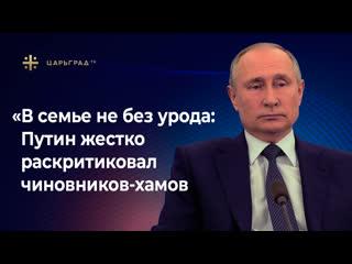 «В семье не без урода: Путин жестко раскритиковал чиновников-хамов