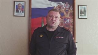 Обращение начальника Черноморского отделения ГИБДД С. Мышакова