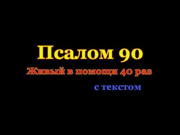 Живый в помощи 40 раз Псалом 90 моя мама Людмила Стоялова знает наизусть Псалом 90 помогал ей по жизни Рекомендую Максим Стоялов