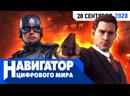 Mafia Remake, Мстители, Стражи Галактики, слухи о новой Just Cause и Battlefield в передаче Навигатор цифрового мира