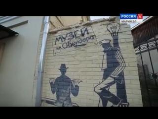 Экспонат – Музей сатиры и юмора имени О. Бендера в Козьмодемьянске