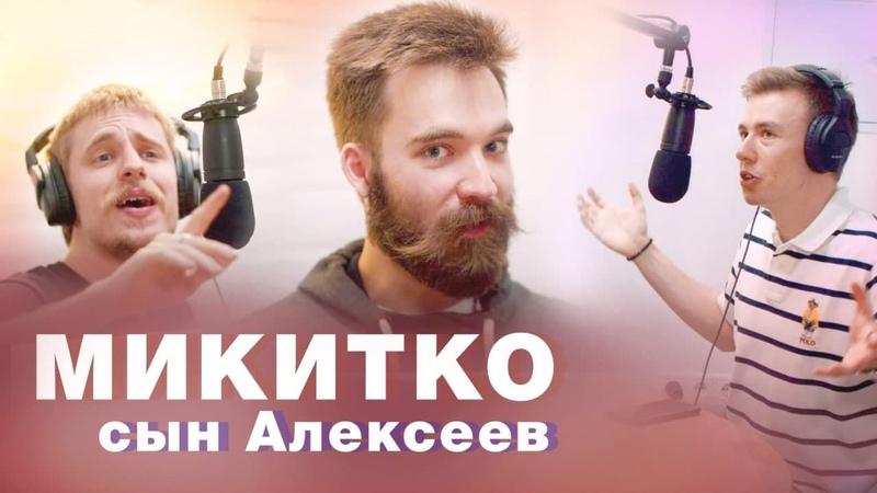 Микитко сын Алексеев мат феминизм фристайл Терминальное чтиво 10x04