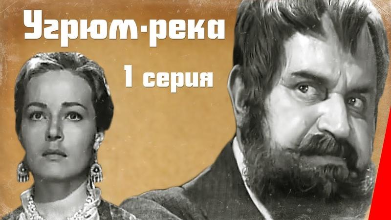 Угрюм река 1969 1 серия фильм