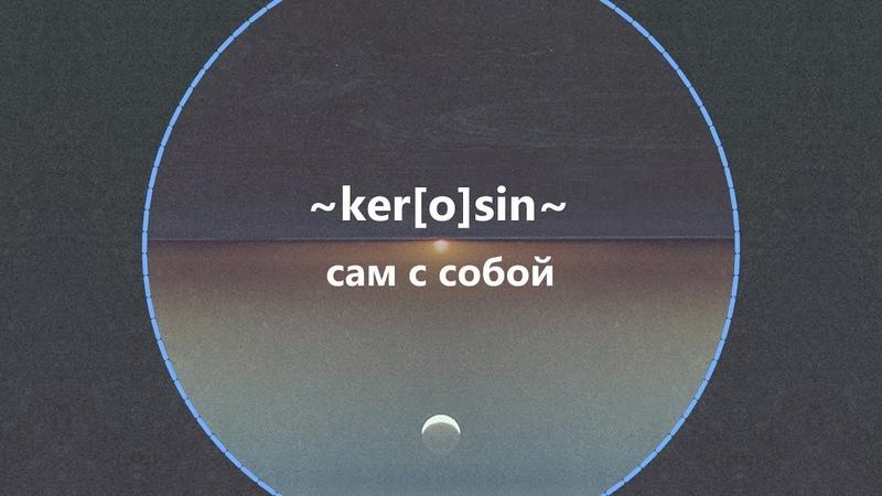 ~ker o sin~ Сам с собой official video