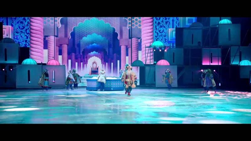 Ледовое арена-шоу Аладдин и повелитель огня